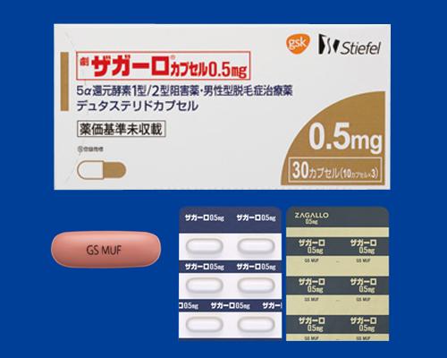 桜木町美容皮膚科AGAザガーロ飲む薬